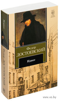 Идиот (м). Федор Достоевский
