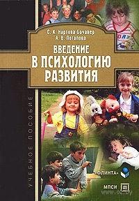 Введение в психологию развития. С. Нартова-Бочавер, Анастасия Потапова