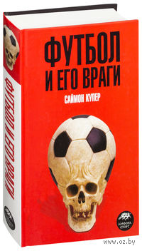 Футбол и его враги. Саймон Купер