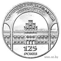 2 гривны - 125 лет Черновицкому государственному университету