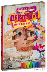 Девочки! Книга для вас. Виолета Бабич