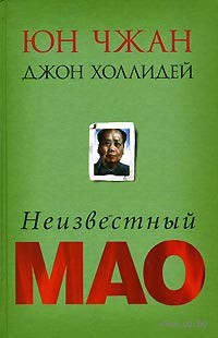 Неизвестный Мао. Юн Чжан, Джон Холлидей