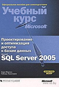 Проектирование и оптимизация доступа к базам данных Microsoft SQL Server 2005. Учебный курс Microsoft (+ CD)