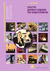Культура делового общения при трудоустройстве. Г. Шеламова