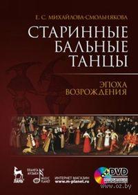 Старинные бальные танцы. Эпоха Возрождения (+ DVD). Екатерина Михайлова-Смольнякова