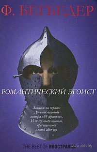 Романтический эгоист. Фредерик Бегбедер