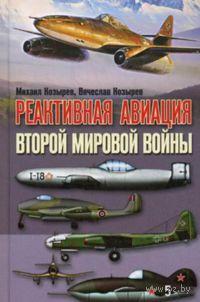 Реактивная авиация второй мировой войны. Михаил Козырев, Вячеслав Козырев
