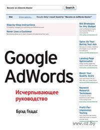 Google AdWords. Исчерпывающее руководство
