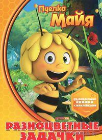 Пчелка Майя. Разноцветные загадки