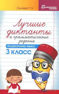 Лучшие диктанты и грамматические задания по русскому языку. 3 класс