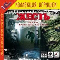 Жесть (DVD)