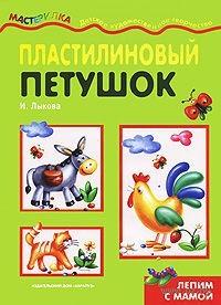 Пластилиновый петушок. Ирина Лыкова