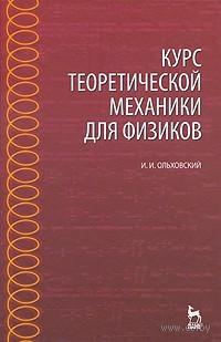 Курс теоретической механики для физиков. Игорь Ольховский