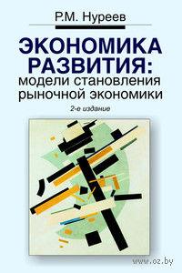 Экономика развития. Модели становления рыночной экономики. Р. Нуреев