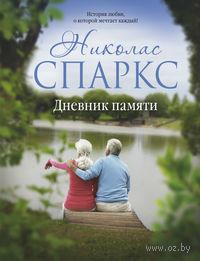 Дневник памяти. Николас Спаркс