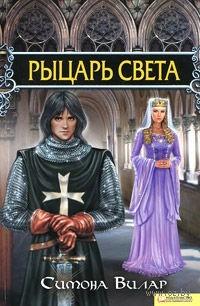 Рыцарь света. Симона Вилар