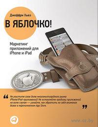 В яблочко! Маркетинг приложений для iPhone и iPad. Джеффри Хью