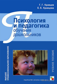 Психология и педагогика обучения дошкольников. Г. Кравцов, Е. Кравцова