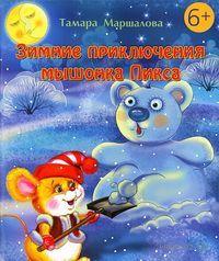 Зимние приключения мышонка Пикса. Тамара Маршалова