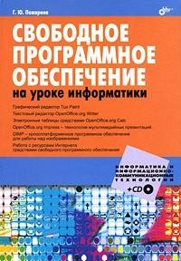 Свободное программное обеспечение на уроке информатики (+ CD). Г. Пожарина