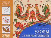 Узоры Северной Двины. Альбом для творчества. Юрий Дорожин