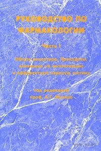 Руководство по фармакологии. Общая рецептура. Препараты, влияющие на вегетативную и афферентную нервную систему (В 2 частях. Часть 1). Александр Муляр, Мелик Гасанов, Е. Лобанова