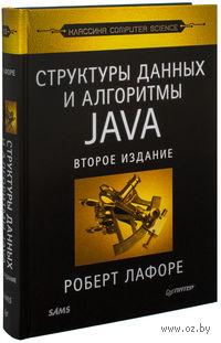 Структуры данных и алгоритмы в Java. Роберт Лафоре