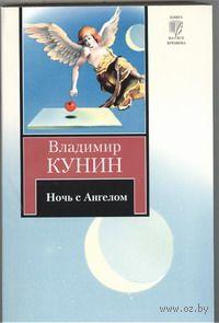 Ночь с Ангелом (м). Владимир Кунин