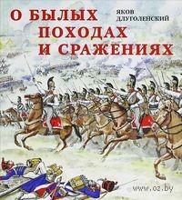 О былых походах и сражениях. Яков Длуголенский