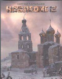 Наследие 2 (книга вторая - мягкая обложка). Сергей Тармашев