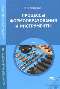 Процессы формообразования и инструменты
