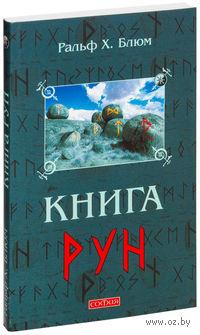 Книга Рун. Руководство по пользованию древним Оракулом. Руны викингов (м)