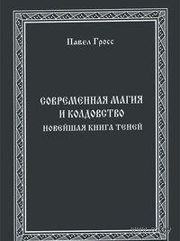 Современная Магия и Колдовство. Новейшая книга Теней