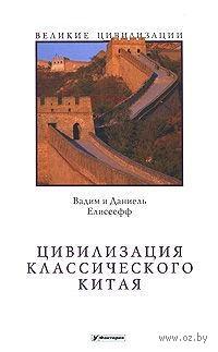 Цивилизация классического Китая. Вадим Елисеефф