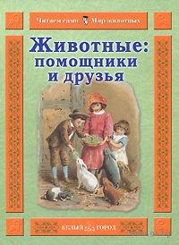 Животные: помощники и друзья. Инна Гамазкова