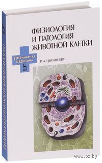 Физиология и патология животной клетки. Роман Цыганский