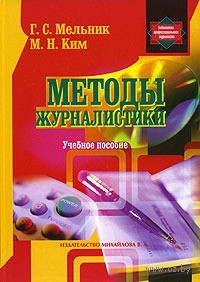 Методы журналистики. Галина Мельник
