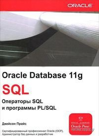 Oracle Database 11g: SQL. Операторы SQL и программы PL/SQL