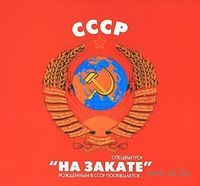 СССР:
