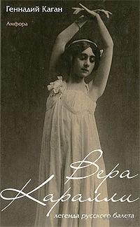 Вера Каралли - легенда русского балета. Геннадий Каган