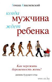 Когда мужчина ждет ребенка. Томаш Квасневский