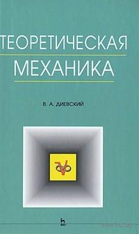 Теоретическая механика. Виктор Диевский