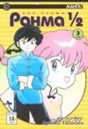Ранма 1/2. В 38 томах. Том 3. Румико Такахаси