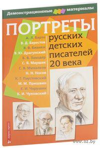Портреты русских детских писателей 20 века. Демонстрационный материал для начальной школы