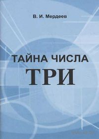 Тайна числа три. Владимир  Мердеев