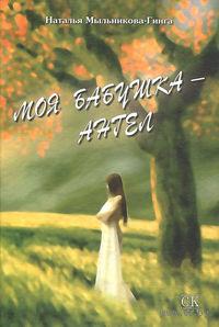 Моя бабушка - ангел. Наталья Мыльникова-Гинга