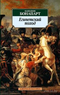 Египетский поход. Бонапарт Наполеон