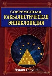 Современная каббалистическая энциклопедия. Дэвид Годуин