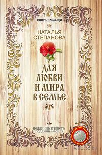 Для любви и мира в семье. Наталья Степанова
