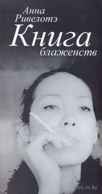 Книга блаженств (м). Анна Ривелотэ